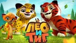 Лео и Тиг: новые серии 2020 года