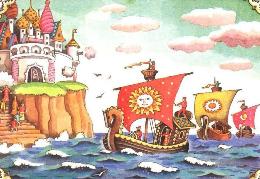 Сказка Сказка о царе Салтане