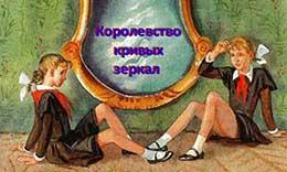 Сказка Королевство кривых зеркал