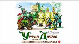 Сказка Урфин Джюс и его деревянные солдаты