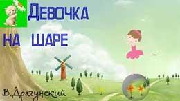 Сказка Девочка на шаре