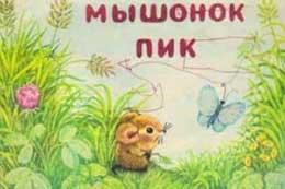 Сказка Мышонок Пик