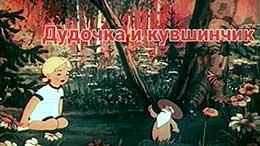 Сказка Дудочка и кувшинчик