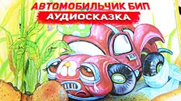 Сказка Автомобильчик Бип