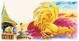 Сказка Сказка о золотом петушке