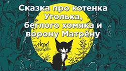 Сказка Сказка про котенка Уголька, беглого хомяка и ворону Матрёну