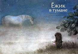Сказка Ёжик в тумане
