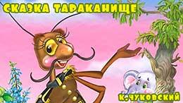 Сказка Тараканище