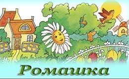 Сказка Ромашка