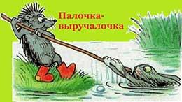 Сказка Палочка-выручалочка