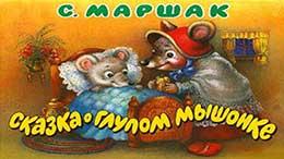 Сказка Сказка о глупом мышонке
