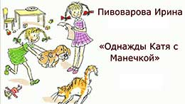Сказка Однажды Катя с Манечкой