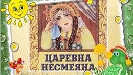 Сказка Царевна Несмеяна