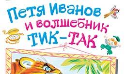 Сказка Петя Иванов и волшебник Тик-Так