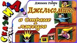 Сказка Джельсомино в Стране лжецов