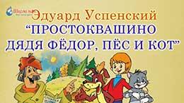 Сказка Дядя Федор, пес и кот
