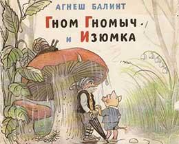 Сказка Гном Гномыч и Изюмка