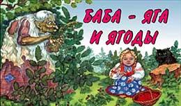 Сказка Баба Яга и ягоды