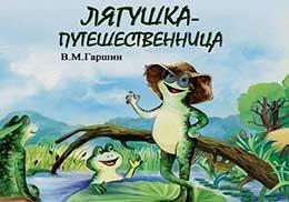 Сказка Лягушка-путешественница