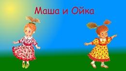 Сказка Маша и Ойка
