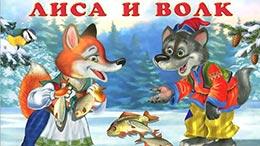 Сказка Лиса и волк