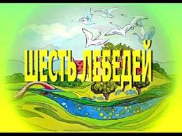 Сказка Шесть лебедей
