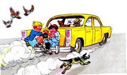 Сказка Автомобиль