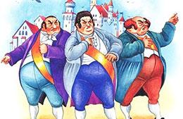 Сказка Три толстяка