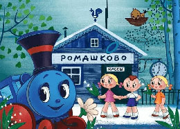 Сказка Паровозик из Ромашково