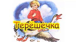 Сказка Терёшечка