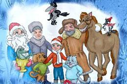 Сказка Новогодние каникулы Вани Огородникова