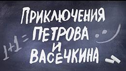 Сказка Приключения Петрова и Васечкина
