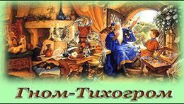 Сказка Гном-Тихогром